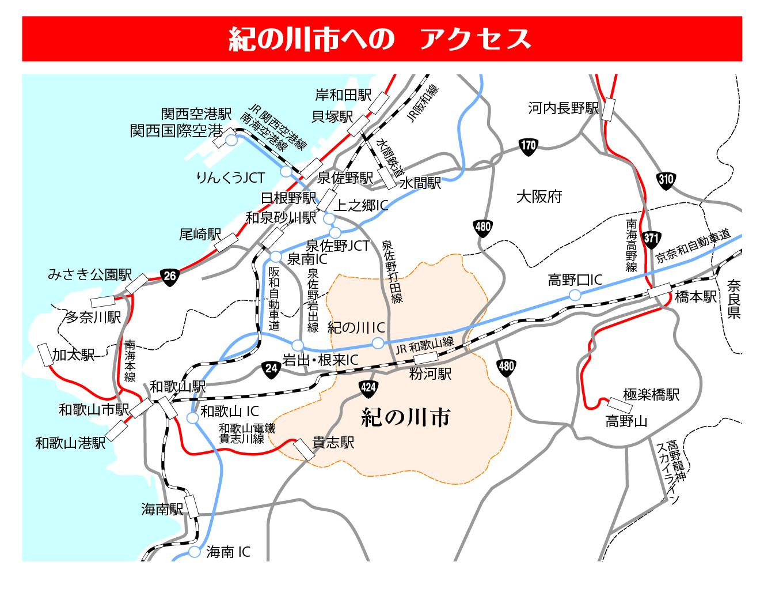 紀の川市へのアクセス