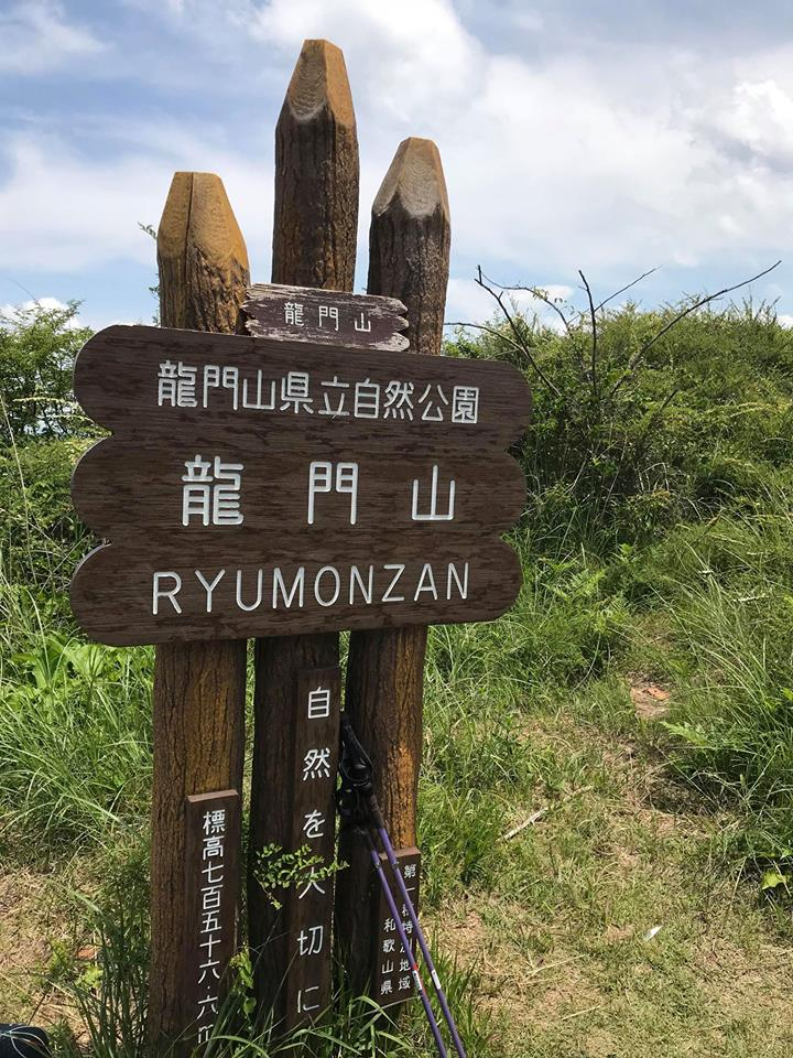 龍門山ハイキング