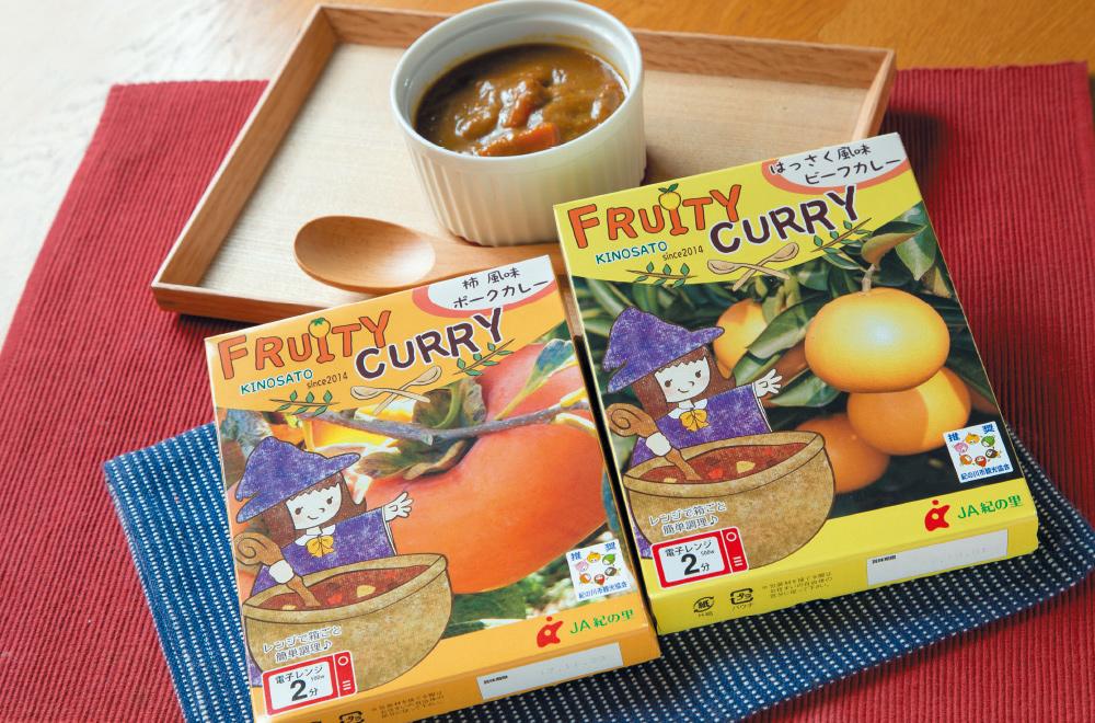 【フルーティカレー~はっさく風味ビーフ味・柿風味ポーク味~】紀の里農業協同組合