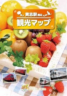 貴志駅周辺観光マップ